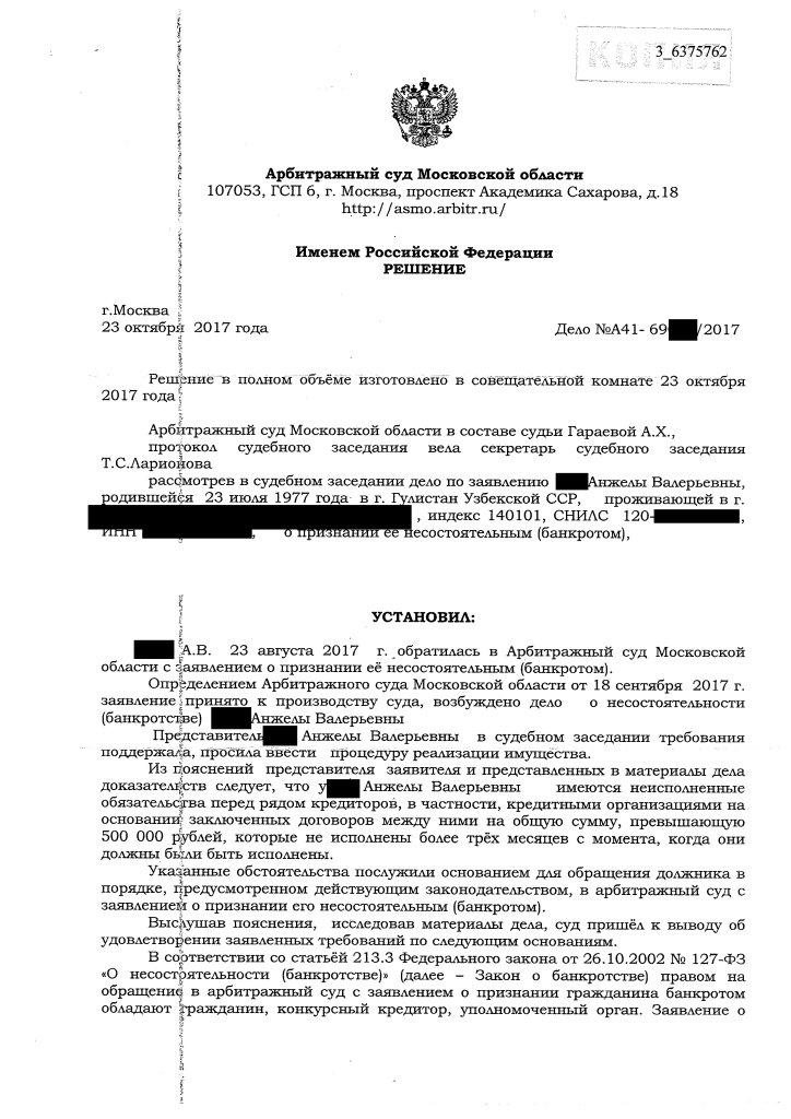 Выписка с сайта арбитражного суда